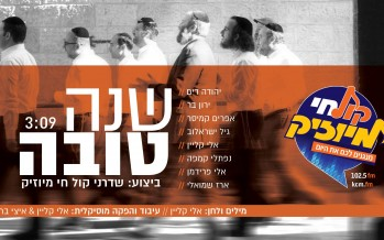 'Shana Tova' – The New Song By The Announcers of 'Kol Chai Music'