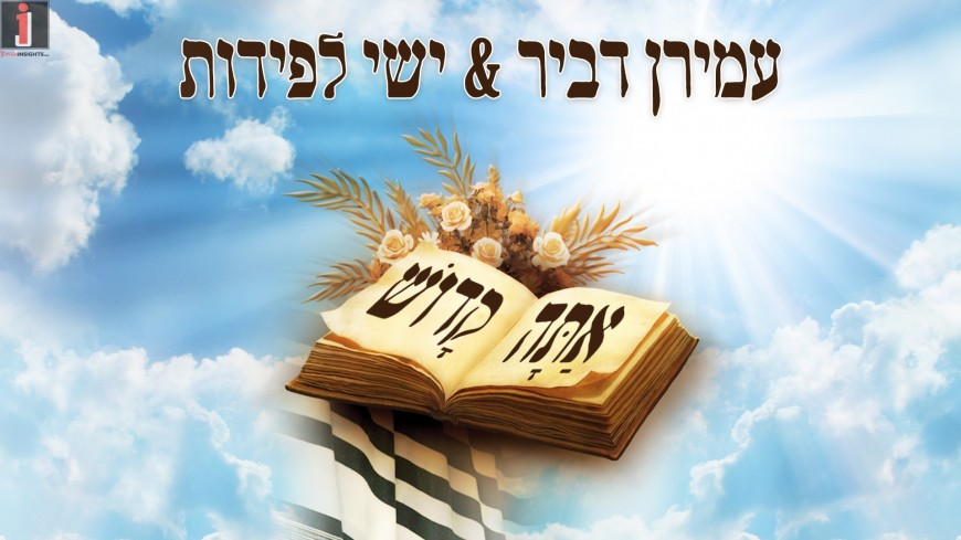 "Amiran Dvir & Yishai Lapidot Renew A Classic ""Ata Kadosh"""