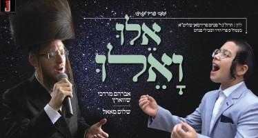 Avrum Mordche Schwartz & Shulem Saal – Eilu V'Eilu