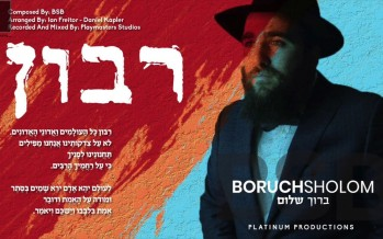 "Boruch Sholom Releases New Single ""RIBON""Off His Upcoming Album"