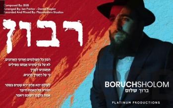 "Boruch Sholom Releases New Single ""RIBON""Off His Upcoming Album"