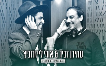"Amiran Dvir & The Shababnikim Sing ABout The Chafetz Chaim ""Netzor Leshoncha"""