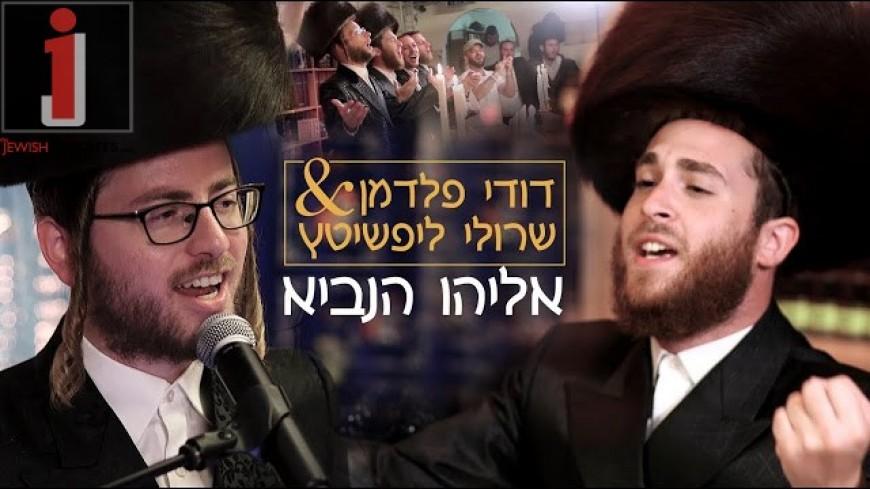 Eliyahu Hanavi – Dudi Feldman & Sruly Lipschitz