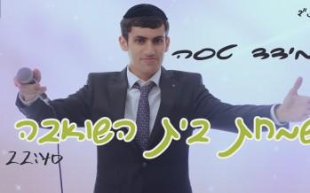 Meydad Tasa – Simchat Beit Hashoeiva Medley