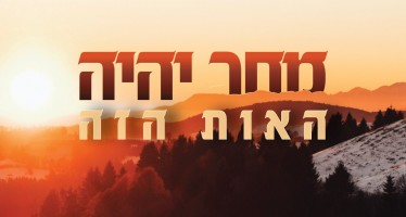 "Micha Gamerman feat. Elie Schwab ""Machar Yihiyeh Ha'ot Hazeh"" [Lyrical Video]"