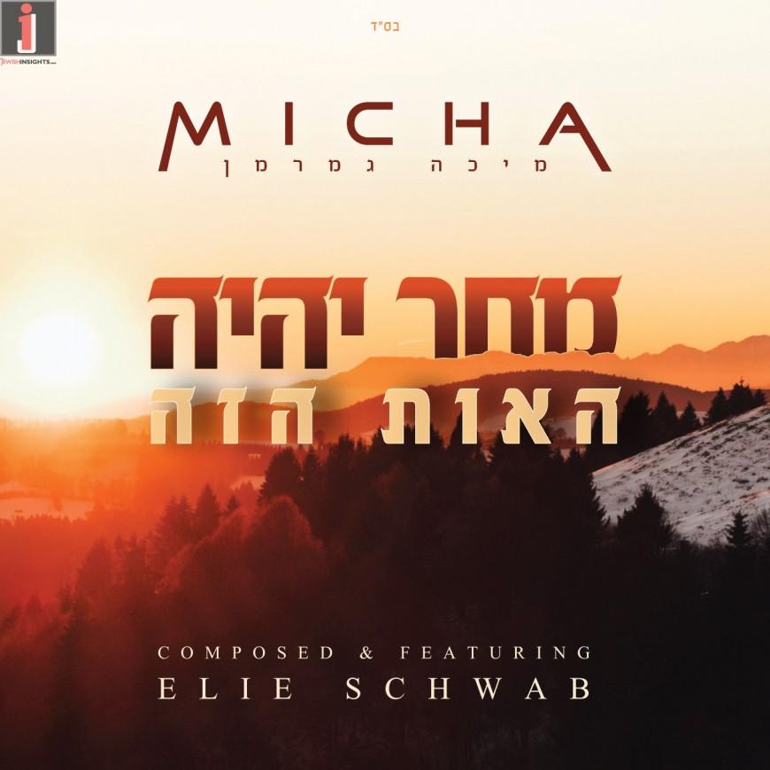 "Micha Gamerman feat. Elie Schwab ""Machar Yihiyeh Ha'ot Hazeh"" [Lyrical Video]"