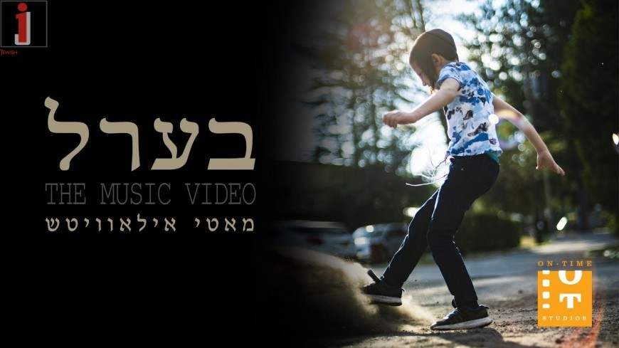 Motty Ilowitz – Berel [Official Music Video]