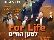 Friends of United Hatzalah of Israel: For Life Concert – MBD, SHLOIME GERTNER & MEILECH KOHN,