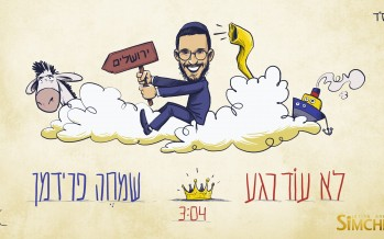 Simche Friedman is Back With a Fresh New Surprise!