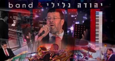 "Kobi Grinboim & Yehuda Glili ""Nussach Chevron"""