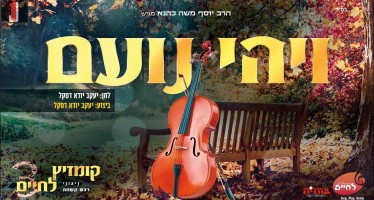 From 'Kumzitz Mit Lechaim 3′: The Hit 'V'hi Noam' Was Officially Performed By The Composer