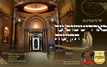 "Moments Before Yom Hadin: Yoeli Klein, Shaya Gross & The Malchus Choir ""Berditchiver Tekios"""