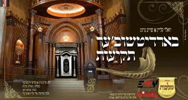 "Moments Before Yom Hadin: Yoeli Klein, Shaya Gross & The Malchus Choir ""Berditchiver Tekios"""