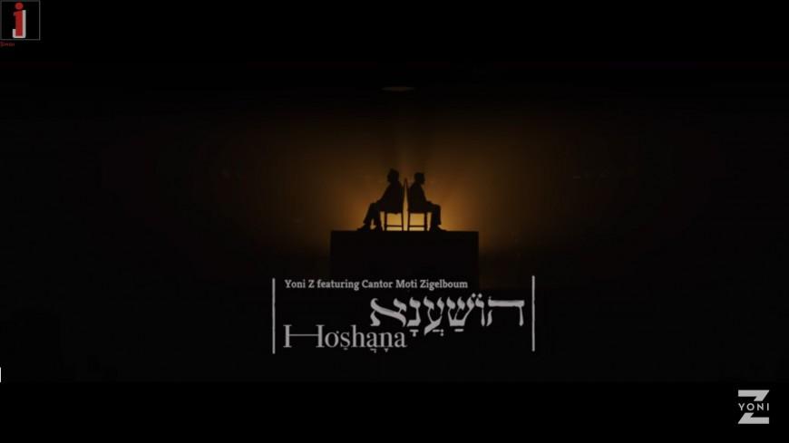 Yoni Z – Hoshana [Official Music Video]