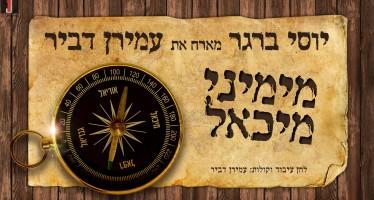 Yossi Berger ft. Amiran Dvir – Mimini Michoel