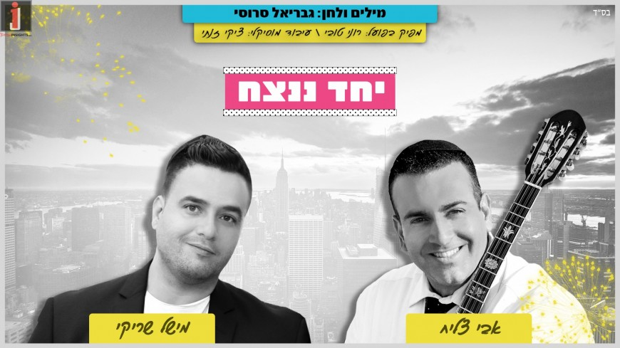 A Musical Trio For The Sake of Unity Among The Jewish people