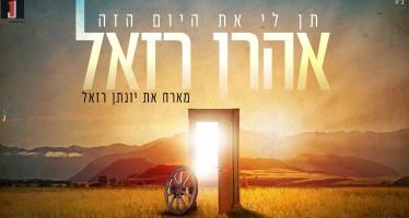 """Aaron Razel feat Yonatan Razel """"Ten Li Et Hayom Hazeh"""""""