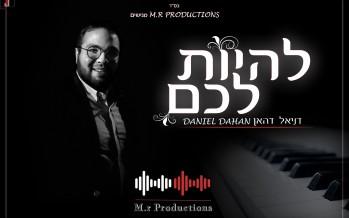 """Daniel Dahan Combines Shabbat & Jeruslaem With A Unique Song """"Lehiyot Lachem"""""""