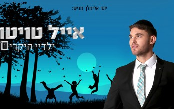 "Eyal Twito In An Exciting Ballad Dedicated To Children ""Yeladai HaYekarim"""
