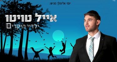 "Eyal Twito In An Exciting Ballad Dedicated To Children ""Yeladai HaYekarim"""
