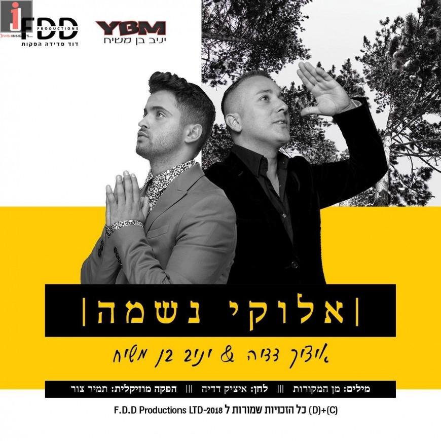 "Itzik Dadya & Yaniv Ben Mashiach ""Elokay Neshama"""