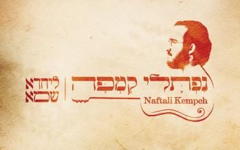 """""""L'yachado Sh'mo"""" Naftali Kempeh Releases His Debut Album"""