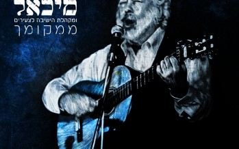 """Mimkomcha"" Noam Michael &  The Yashlatz Choir Sings Carlebach"