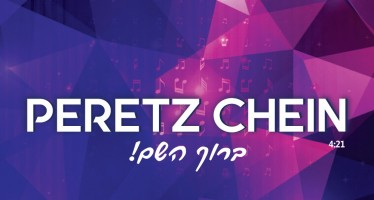 Peretz Chein – Debut Single – Baruch Hashem