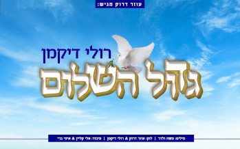 "In The Spirit of The Times: Ruli Dikman ""Gadol Hashalom"""