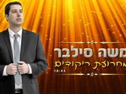 A Wedding Invitation From Moshe Silver