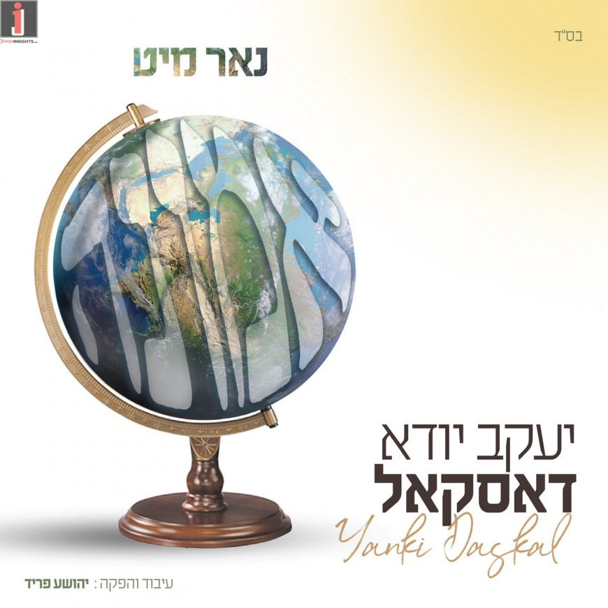 """A Huge Production: Renowned Composer & Singer Yanky Daskal With His Debut Album """"Nor Mit Emunah"""""""