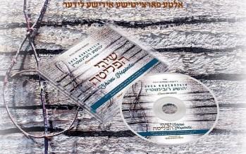 Shea Rubenstein – Shirei Hapleita [Audio Preview]