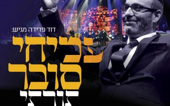 "The Winner of Hakol Habah Amichai Subar With His Debut Single ""Torati"""