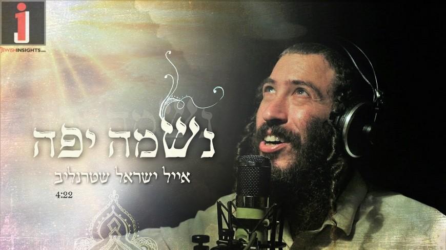 "Ayal Yisrael Shternlieb Brightens The Darkness ""Neshama Yaffe"""