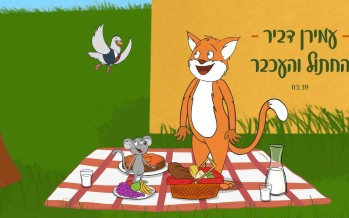 "Amiran Dvir In A Animated Music Video About The Israeli/Palestine Conflict ""HaChatul V'Ha'Achbar"""