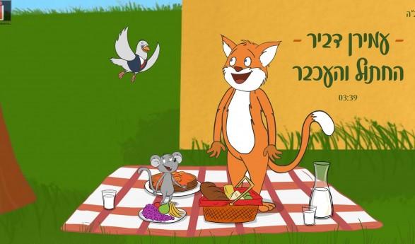 "Amiran Dvir In A Animated Music Video About The Israeli/Palestine Conflict ""HaChatul V'Ha'Achbar"""