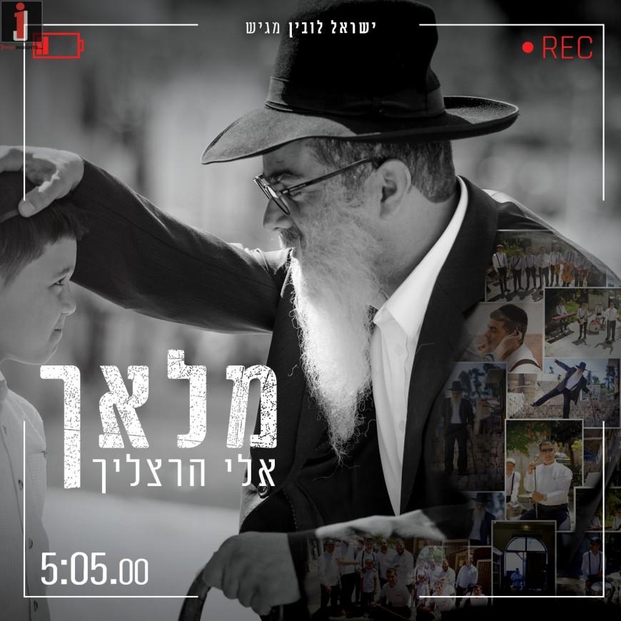 Eli Herzlich – HaMalach [Official Music Video]