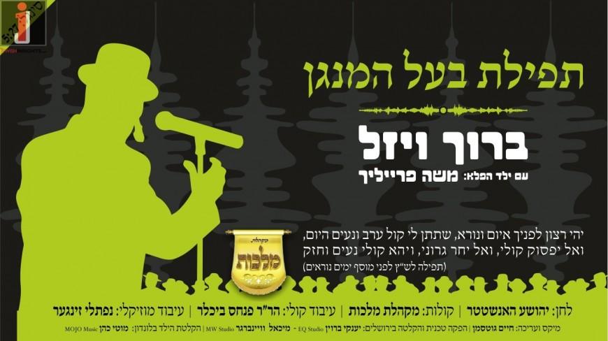Malchus Choir & Baruch Vizel – Tfilat Baal Hamenagen