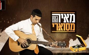Meir Masuari – Bazman Hazeh [Official Lyrical Video]