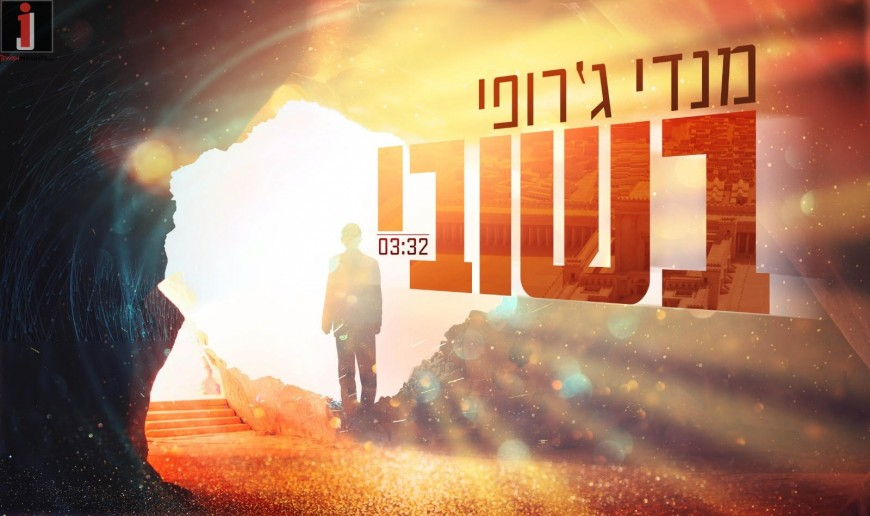 "Mendy Jerufi Releases New Single ""Beshuvi"""
