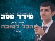 "Meydad Tasa Releases The ""Hakol Letova Medley"""