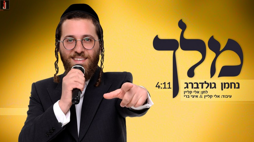 "The Debut Single of The Contestant: ""Melech"""