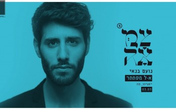 "Noam Banai With A New Single For Tzamah'a 5: ""Kel Mistater"""