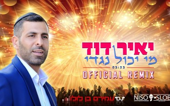 "Yair David ""Mi Yachol Negdi"" [Official Remix]"