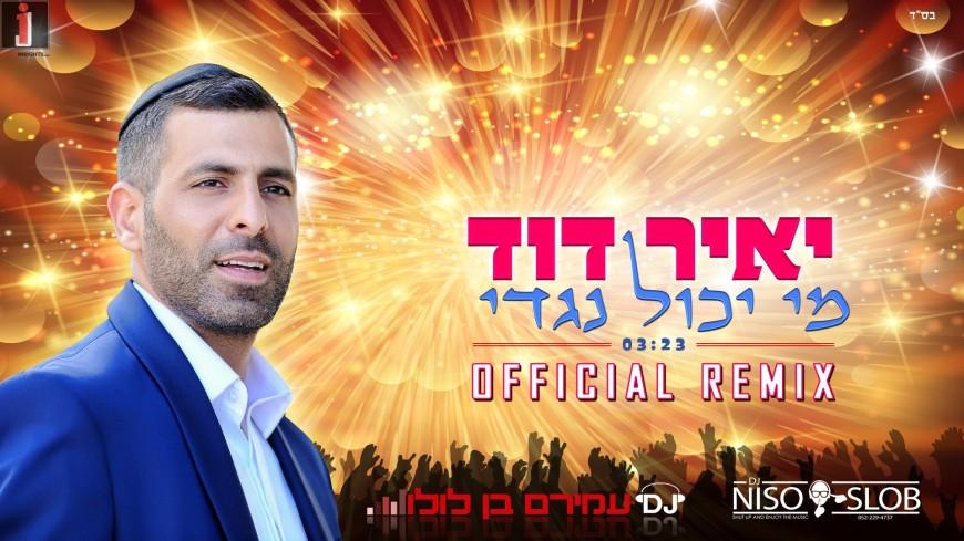 "Yair David ""Mi Yachol Negdi"" [Official Remix]"