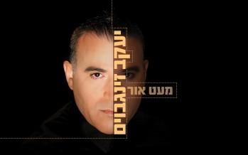Yakov Zingboim – Me'at Ohr