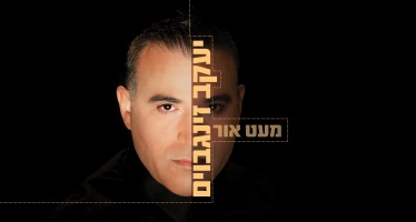 Yakov Zingboim – Me'at Ohr