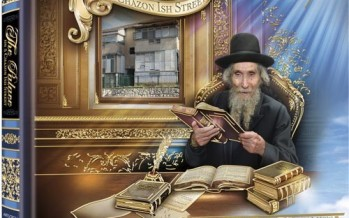 The Palace on 5 Chazon Ish Street: Pictures, Pearls of Wisdom and Stories from the life of Rav Ahron Leib Shteinman