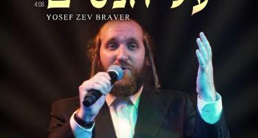 "Yosef Zev Braver & Yanki Cohen ""Al Hanisim"" [Levy Falkowitz Cover]"