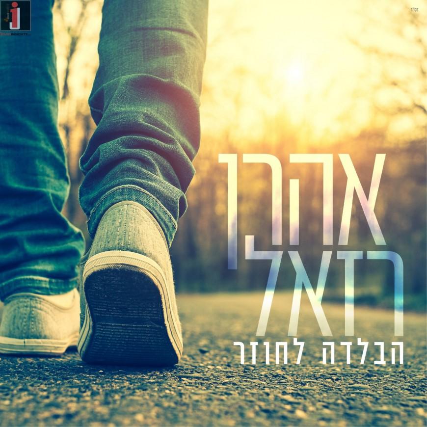 Aaron Razel Returns: Ha'Balladah L'Chozer